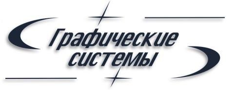 Картинки по запросу графические системы лого